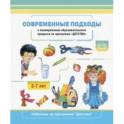 """Современные подходы к планированию образовательного процесса по программе """"Детство"""". 2-7 лет. ФГОС"""