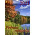 """Календарь на 2021 год """"Родная природа"""" (11116)"""