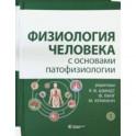 Физиология человека с основами патофизиологии. В 2-х томах