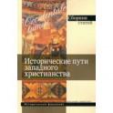 Occidentale lumen. Исторические пути западного христианства. Сборник статей