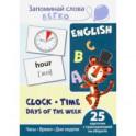 Запоминай слова легко. Часы, время, дни недели. 25 карточек с транскрипцией