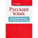 Русский язык. Весь школьный курс. От фонетики до текста