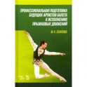 Профессиональная подготовка будущих артистов балета к исполнению прыжковых движений. Учебное пособие