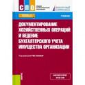 Документирование хозяйственных операций и ведение бухгалтерского учета имущества организации.Учебник