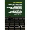 Методические основы и программные требования по курсу «Режиссура и мастерство актера». Учебное пособ