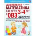 Дошкольная математика для детей 3–4 лет с ОВЗ. Сценарии непосредственной образовательной деятельн.