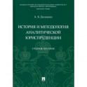 История и методология аналитической юриспруденции. Учебное пособие