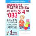 Дошкольная математика для детей 3–4 лет с ОВЗ. Альбом упражнений с разрезным раздаточным материалом