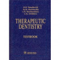 Therapeutic Dentistry. Тextbook