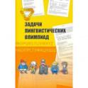 Задачи лингвистических олимпиад. 1965-1975