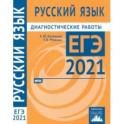 ЕГЭ 2021 Русский язык. Диагностические работы. ФГОС