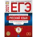 ЕГЭ 2021 Русский язык. Типовые экзаменационные варианты. 10 вариантов