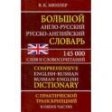 Большой англо-русский русско-английский словарь 145 000 слов и словосочетаний с практ. транскрипцией