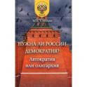 Нужна ли России демократия? Автократия или олигархия