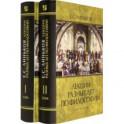 Лекции разных лет по философии. Том 1-2 (комплект)