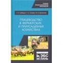 Птицеводство в фермерских и приусадебных хозяйствах. Учебное пособие