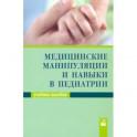 Медицинские манипуляции и навыки в педиатрии. Учебное пособие