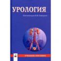 Урология. Учебное пособие