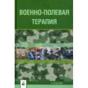 Военно-полевая терапия. Учебник