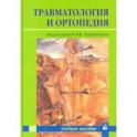Травматология и ортопедия. Учебное пособие для студентов