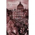 Церкви в политике и политика в церквях