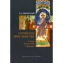 Сирийское христианство между Византией и Ираном