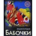 Энциклопедия. Бабочки