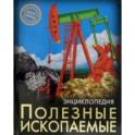 Энциклопедия. Полезные ископаемые