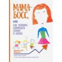 Мама-босс, или Как успешно совмещать семью и бизнес