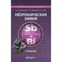 Неорганическая химия. Учебник для ВУЗов