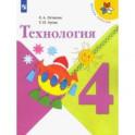 Технология. 4 класс. Учебник