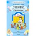 Проектирование и организация культурных практик в детском саду. Часть 1. Младшая и средняя группы