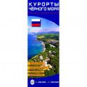 Курорты Черного моря. Карта для путешественников