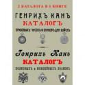 2 каталога в одной книге Каталог Генрих Кан Призов