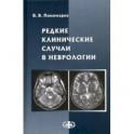 Редкие клинические случаи в неврологии (случаи из практики). Руководство для врачей