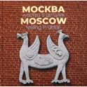 Москва. Чувства в деталях