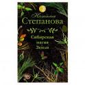 Сибирская магия Земли