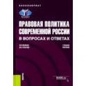 Правовая политика современной России в вопросах и ответах. Учебное пособие
