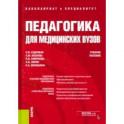 Педагогика для медицинских вузов. Учебное пособие
