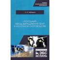 «Холодный» метод выращивания телят в молочно скотоводстве. СПО