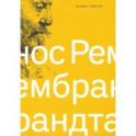 Нос Рембрандта