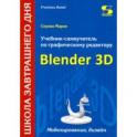 Учебник-самоучитель по трехмерной графике в Blender 3D. Моделирование, дизайн, анимация, спецэффекты