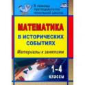 Математика в исторических событиях. 1-4 классы. Материалы к занятиям. ФГОС
