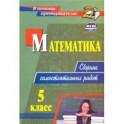 Математика. 5 класс. Сборник самостоятельных работ. ФГОС
