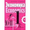 Экономика. 10-11 классы. Учебник. Базовый уровень. В 2-х книгах. Книга 1