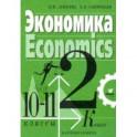 Экономика. 10-11 классы. Учебник. Базовый уровень. В 2-х книгах. Книга 2