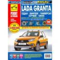 Lada Granta Седан/Лифтбек/Универсал/CROSS. Выпуск с 2011 г., рестайлинги до 2020 г.