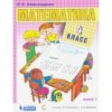 Математика. 4 класс. Учебник. В 2-х частях. ФП