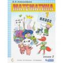Математика. 1 класс. Учебник. В 2-х частях. ФП