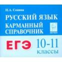 Русский язык. 10–11 классы. Карманный справочник для подготовки к ЕГЭ